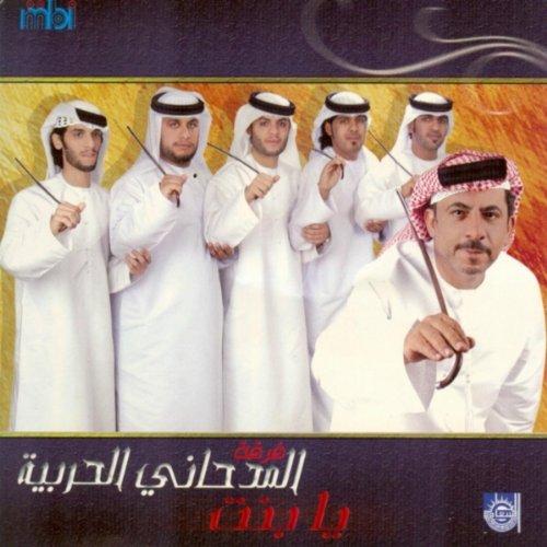 music hayt gharb mp3