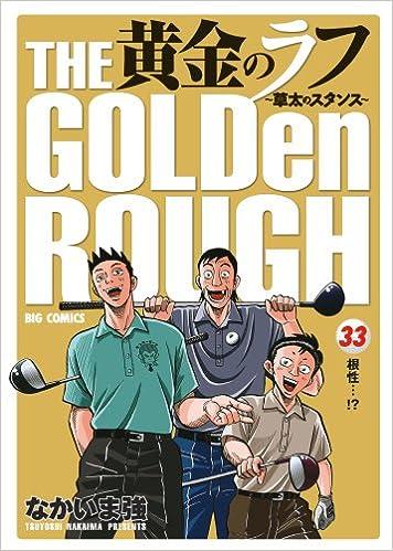 黄金のラフ~草太のスタンス~ 第01-33巻 [Ougon no Rough vol 01-33]