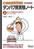 タンパク質実験ノート〈上〉タンパク質をとり出そう(抽出・精製・発現編) (無敵のバイオテクニカルシリーズ)
