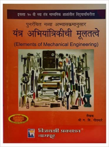 Elements of Mechanical Engineering-10th Class - Marathi: Amazon in