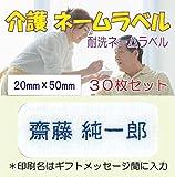 介護お名前シール 衣類用アイロンラベル(施設入所用 名前印刷 介護ネームシール)30枚セット (20mm×50mm, 白)