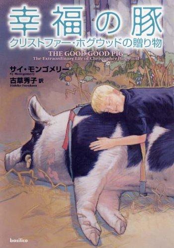 幸福の豚-クリストファー・ホグウッドの贈り物