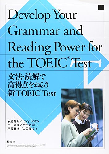 New TOEIC test to target high scores on Develop your grammar and reading power f-grammar, reading (2007) ISBN: 4881985876 [Japanese Import]