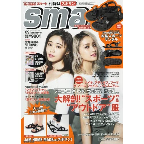 smart 2017年9月号 画像 A