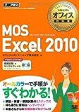 CD-ROM付 マイクロソフトオフィス教科書 MOS Excel 2010