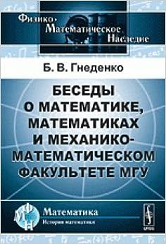 Besedy o matematike, matematikah i mehaniko-matematicheskom fakultete MGU