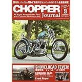 CHOPPER Journal 2017年9月号 小さい表紙画像