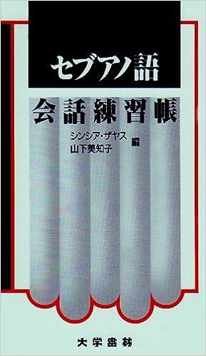 セブアノ語会話練習帳 | シンシ...
