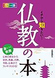 カラー版イチから知りたい!仏教の本 カラー版 イチから知りたい!