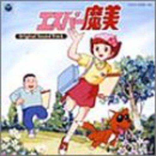 Complete Edition by Esper Mami (2001-12-20)