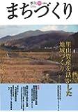 季刊まちづくり 38 特集:里山資産を活かした地域づくり