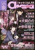 小説Chara(キャラ) vol.33 2016年 01 月号 [雑誌]: キャラ 増刊