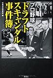 プロ野球ドラフトスキャンダル事件簿 (宝島SUGOI文庫)