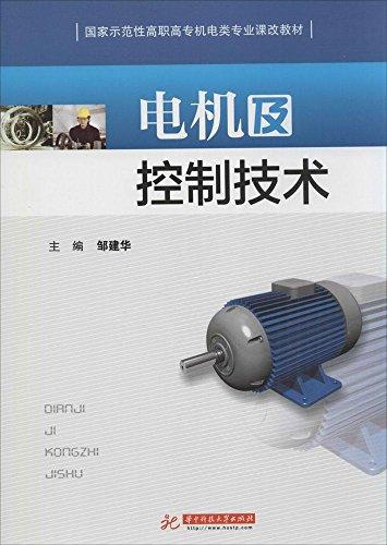 国家示范性高职高专机电类专业课改教材:电机及控制技术