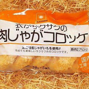 コロッケ 肉じゃがコロッケ(70g×5個)