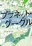プラネット・グーグル