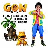 GON GON GON -CHISANA OSAMA (regular) by Avex Japan