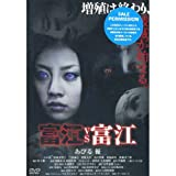 TOMIE VS TOMIE (rental only Edition) APD-1224 [DVD]