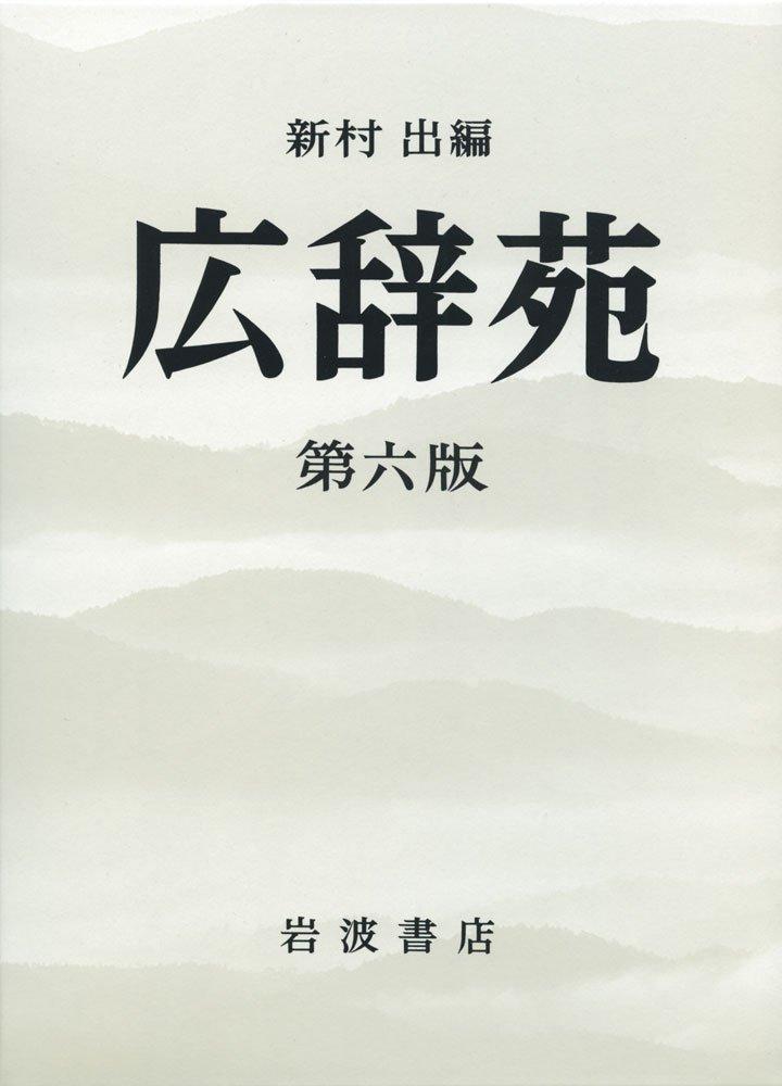 Kojien sixth edition (desktop version) (2008) ISBN: 4000801228 [Japanese Import] PDF
