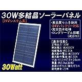 30W 多結晶ソーラーパネル 24V システム系