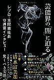 芸能界の「闇」に迫る レプロ・本間憲社長 守護霊インタビュー (OR books)