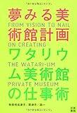 img - for Yumemiru bijutsukan keikaku watariumu bijutsukan no shigotojutsu. book / textbook / text book