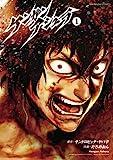Kengan Asura #1 (Ura Sunday Comics) [Japanese Edition]
