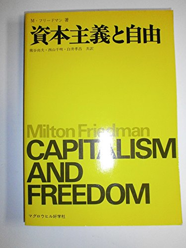 資本主義と自由