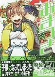 あまつき 21―小冊子付特装版 (IDコミックス ZERO-SUMコミックス)