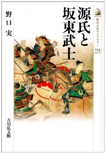 源氏と坂東武士 (歴史文化ライブラリー)