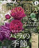 NHK趣味の園芸 2016年5月号 [雑誌] (NHKテキスト)