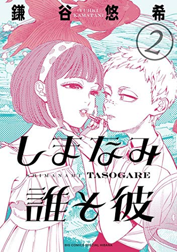 Pdf Teen Our Dreams at Dusk: Shimanami Tasogare Vol. 2