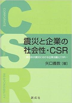 震災と企業の社会性・CSR
