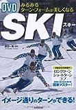 DVD みるみるターン・フォームが美しくなるスキー