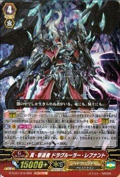 G-FC01/010 [RRR] : 真・撃退者 ドラグルーラー・レブナントの商品画像