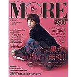 MORE 2016年12月号 増刊