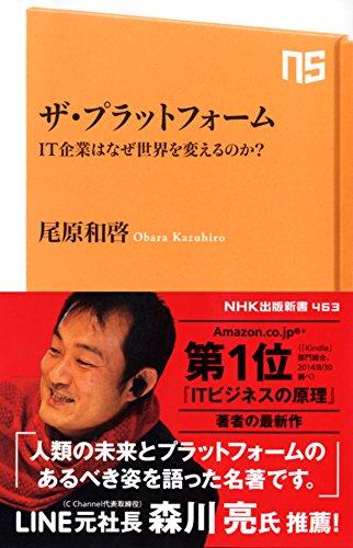 ザ・プラットフォーム IT企業はなぜ世界を変えるのか? (NHK出版新書)