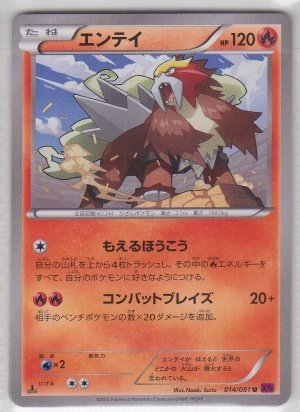Pokemon Card Japanese - Entei 014/081 XY7 - 1st Edition