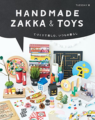 Handmade Zakka and Toys (Japanese Edition)