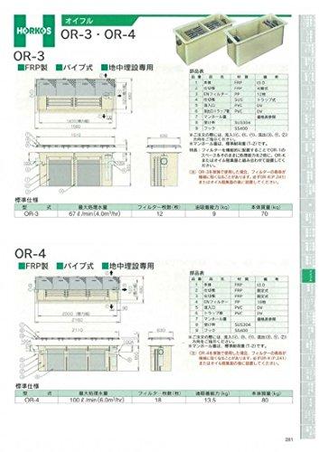 【ホーコス】オイフル OR-3 OR-3 鋼板製防錆塗装蓋(t3.2) OR-3 鋼板製防錆塗装蓋(t3.2)  B078LBR2MZ