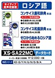 Russian XS-SA22MC to start from Casio electronic dictionary additional content data card version Concise dew sum Dictionary Concise Dictionary Waro zero