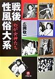 戦後性風俗大系―わが女神たち (小学館文庫)