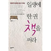 일생에 한 권 책을 써라: 양병무의 행복한 글쓰기 특강