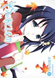 Sora No Otoshimono Vol.10 [In Japanese] by Suu Minazuki (2010-05-04)