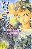 Battery 1 (Asuka Comics) (2005) ISBN: 4049249995 [Japanese Import]