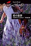 愛の旋律 (クリスティー文庫)