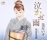 Isuzu Mizuki - Nakase Ame / Ikiru Michi [Japan CD] CRCN-2690