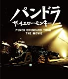 パンドラ ザ・イエロー・モンキー PUNCH DRUNKARD TOUR THE MOVIE [Blu-ray]