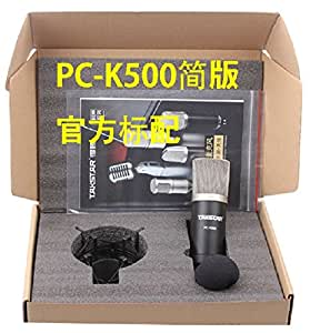 The victory PC-K500 earthquake film capacitor microphone shouting wheat cover k song microphone computer recording sound card suit