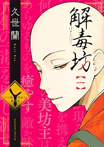解毒坊(1) (マガジンエッジKC)